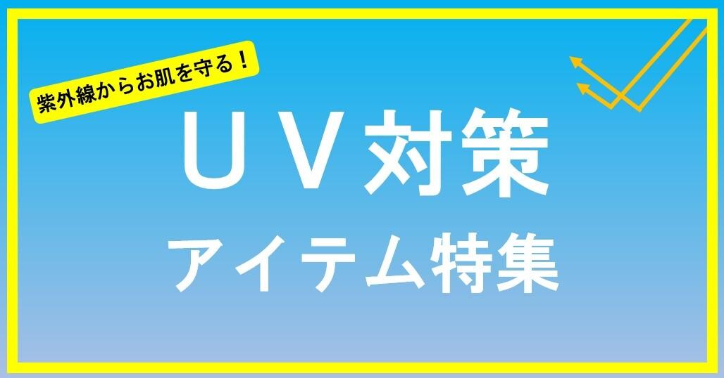 UV対策アイテム