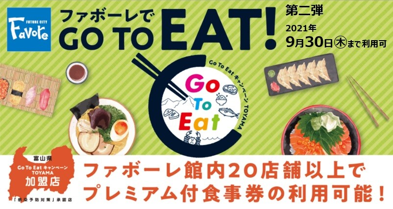 Go To EatキャンペーンTOYAMA利用可能店舗