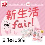 4/1(木)~4/30(金)新生活応援fairを開催!