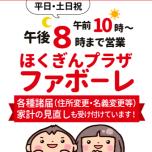 iDeCoご加入キャンペーンのご案内!