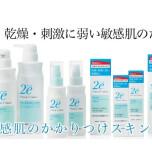 敏感肌用化粧品✨2e(ドゥーエ)商品取り扱っています