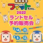 【緊急】ランドセル予約販売会開催決定!