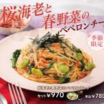 桜海老と春野菜のペペロンチーノ