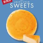 ■新登場■3種のチーズスフレ