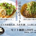 夏の新メニュー!凉麺點心セット2種