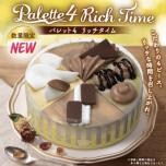 ☆数量限定ケーキ!!!パレット4 リッチタイム