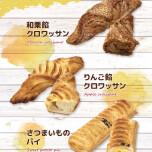 秋の味覚のパンが続々登場♪