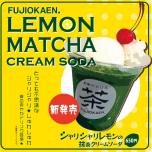 【新発売】シャリシャリレモンの抹茶クリームソーダ