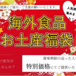 海外食品お土産福袋を店頭にて発売中!
