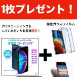 iPhone用強化ガラス1枚プレゼント!!