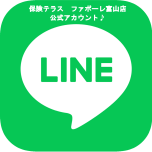 【お知らせ】LINEアカウントができました!