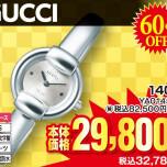 GUCCIの腕時計がお買得⌚