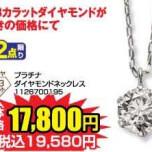 人気のダイヤモンドジュエリーも超特価♪
