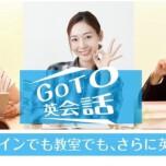 Go to 英会話キャンペーン 実施中!