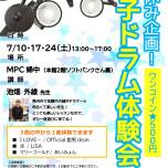 ワンコイン★電子ドラム体験会