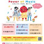 ヤマハ音楽教室♪春の無料体験レッスン