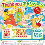 Thank you キャンペーン!