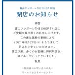 THE SHOP TK閉店のお知らせ