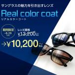 日本製・度付きサングラス専用レンズSALEのお知らせ‼︎