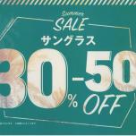 サングラスSALE 30%〜50%OFF!!!(※対象書品のみとなります。)