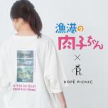 ~漁港の肉子ちゃん×ロペピクニック~