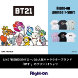 LINE FRIENDSのグローバル人気キャラクターブランド『BT21』のTシャツ