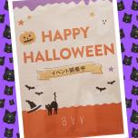 HAPPY HALLOWEEN(*^▽^)/★*☆♪