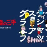 河童の三平 グラニフ コラボレーション アイテム登場!