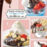 12月19日(土)〜3月末日迄の限定販売 うっとり とろ〜りチョコレートフォンデュ