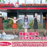 劇場版「Fate/GrandOrder-神聖円卓領域キャメロット-」コラボ 開催中!