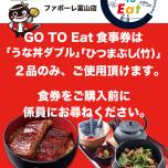 券売機ですが…GO TO Eat お食事券使えます!