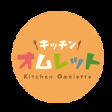 キッチン オムレット