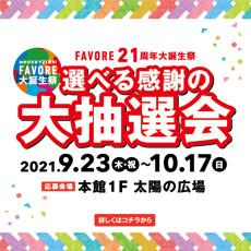 FAVORE 21周年大誕生祭 選べる大抽選会