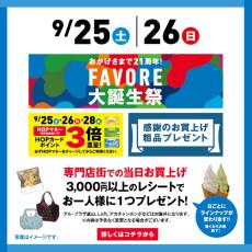 〈9/25(土)・26(日)〉 ファボーレ 21周年大誕生祭記念 感謝の粗品プレゼント
