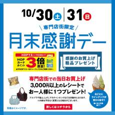 〈10/30(土)・31(日)〉 ファボーレ専門店月末感謝デー 感謝の粗品プレゼント