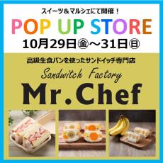 サンドイッチ専門店『ミスターシェフ』が期間限定OPEN!