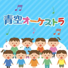 青空オーケストラ(PDF)