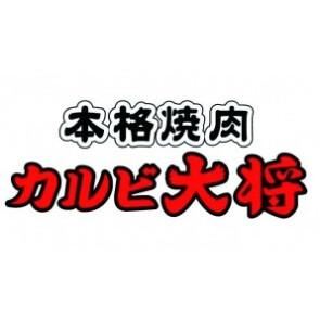 本格焼肉 カルビ大将富山ファボーレ店
