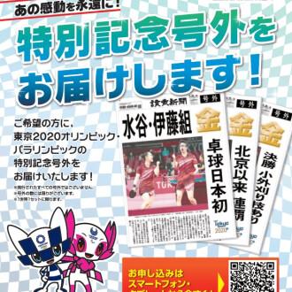 東京2020オリンピック報道写真展