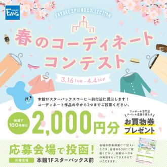 【結果発表】春のコーディネートコンテスト