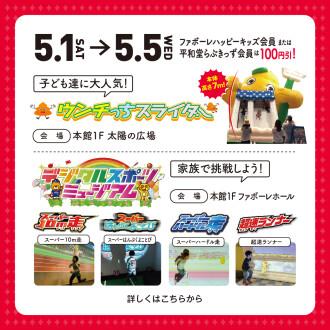【イベント中止】ウンチっちスライダー&デジタルスポーツミュージアム