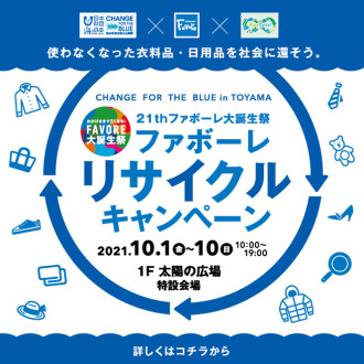 CHENGE FOR THE BLUE in TOYAMA  ファボーレリサイクルキャンペーン